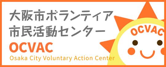 大阪市ボランティア・市民活動センター