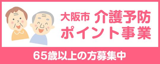 大阪市介護予防ポイント事業